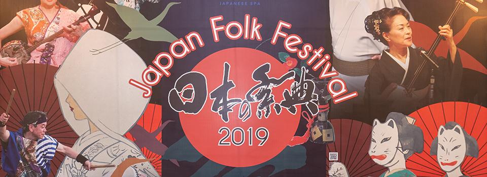 日本の祭典